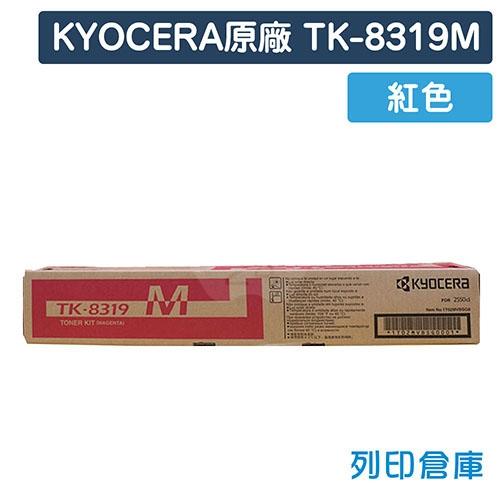 KYOCERA TK-8319M 原廠紅色碳粉匣