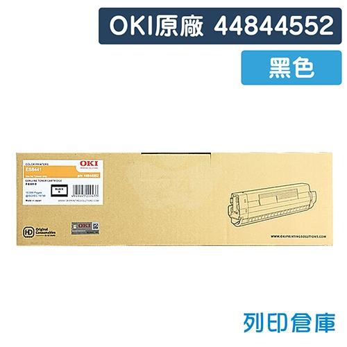 OKI 44844552 / ES8441 原廠黑色碳粉匣
