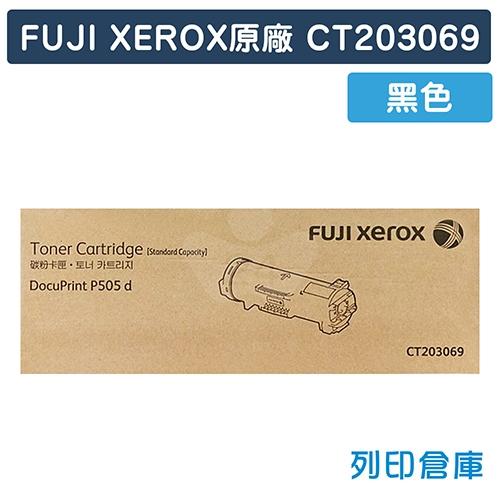Fuji Xerox CT203069 原廠黑色碳粉匣 (12K)