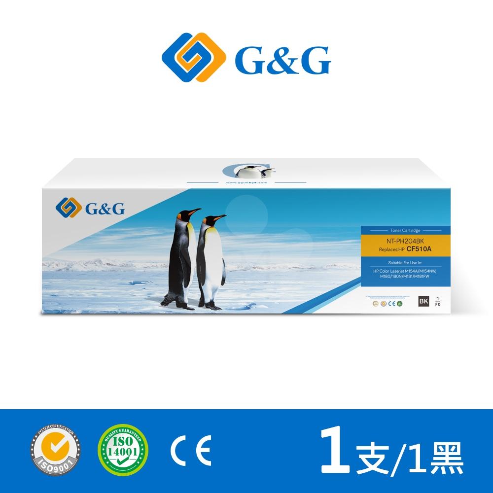 【G&G】for HP CF510A (204A) 黑色相容碳粉匣