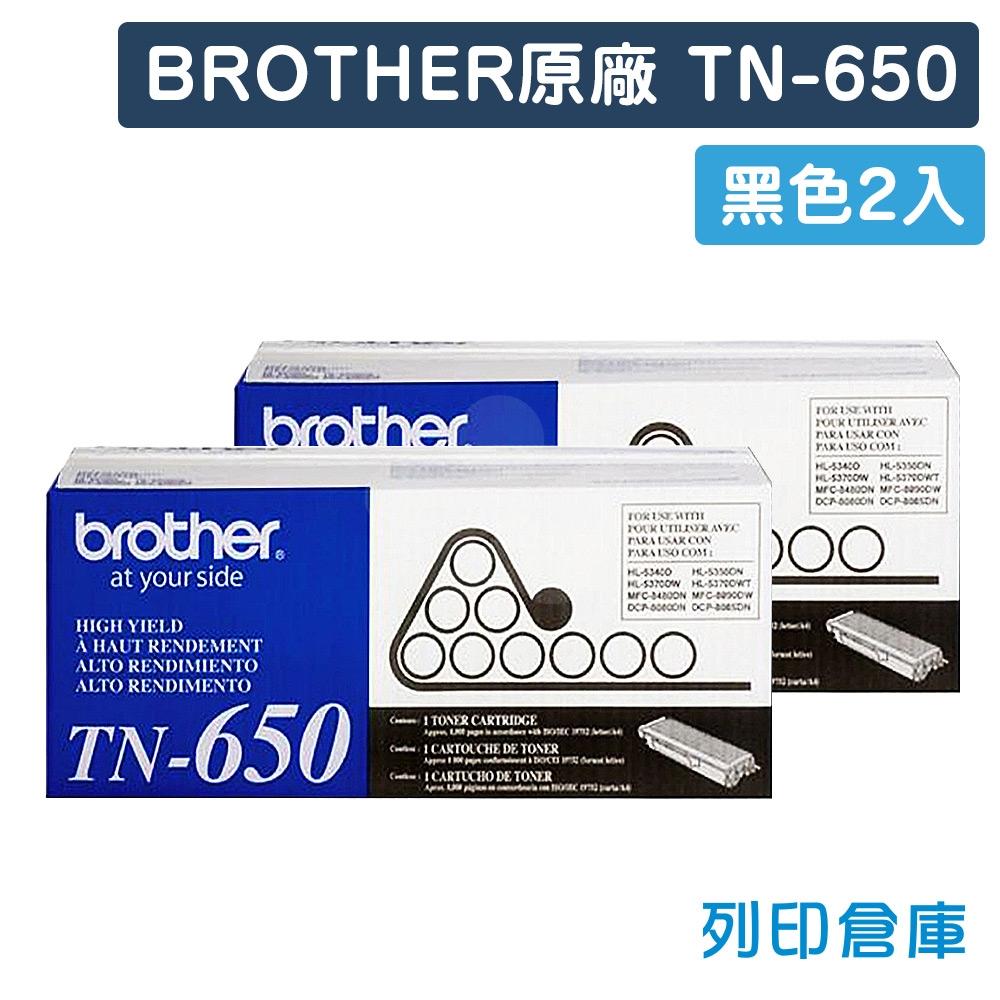 BROTHER TN-650 / TN650 原廠黑色高容量碳粉匣(2黑)