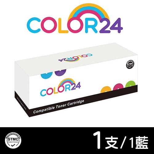 【COLOR24】for Kyocera (TK-5246C / TK5246C) 藍色相容碳粉匣