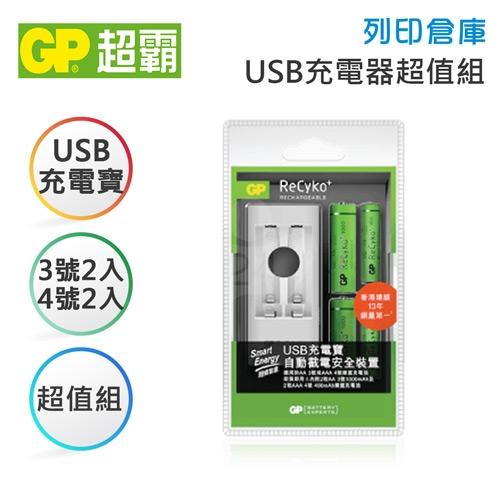 GP超霸 力再高 USB充電寶 +智醒充電池1000mAh-3號2入及400mAh-4號2入
