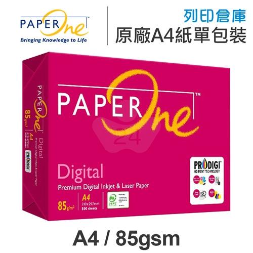 PAPER ONE 多功能影印紙 A4 85g (紅色包裝-單包)