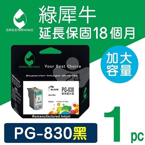 綠犀牛 for Canon PG-830 黑色高容量環保墨水匣