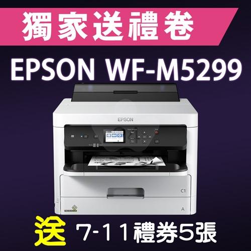 【獨家加碼送500元7-11禮券】EPSON WF-M5299 黑白高速商用印表機