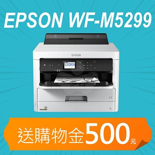 【加碼送購物金500元】EPSON WF-M5299 黑白高速商用印表機