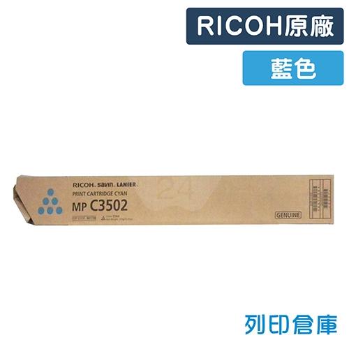 RICOH Aficio MP C3502 / C3002影印機原廠藍色碳粉匣