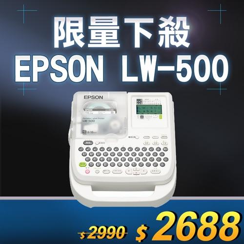 【限量下殺50台】EPSON LW-500 可攜式標籤機