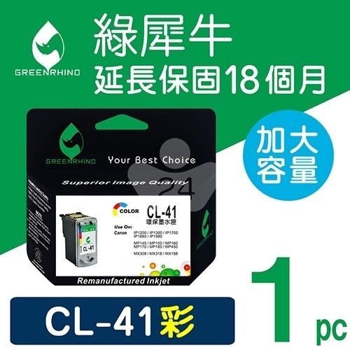 綠犀牛 for Canon CL-41 / CL41 彩色高容量環保墨水匣