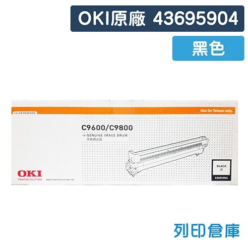 OKI 43695904 / C9600 / C9800 原廠黑色感光鼓