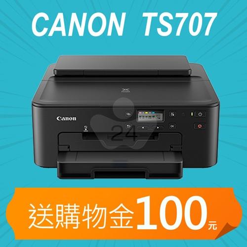 【加碼送購物金100元】Canon PIXMA TS707 噴墨相片印表機