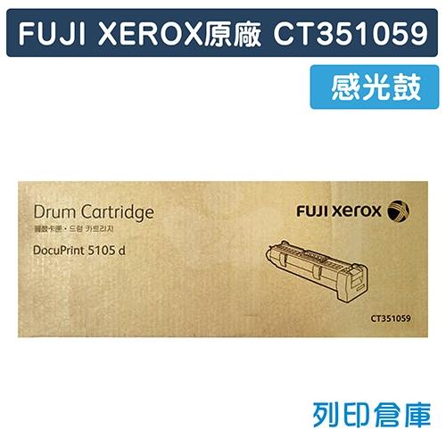 Fuji Xerox CT351059 原廠感光鼓