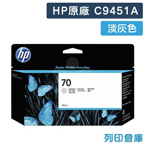 HP C9451A (NO.70) 原廠淺灰色墨水匣