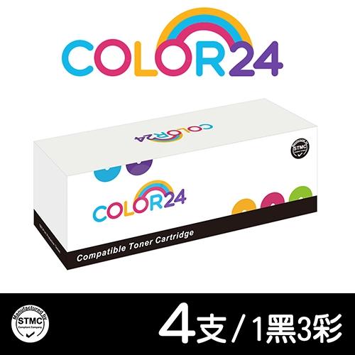 【COLOR24】for HP 1黑3彩超值組 W2090A / W2091A / W2092A / W2093A (119A) 相容碳粉匣
