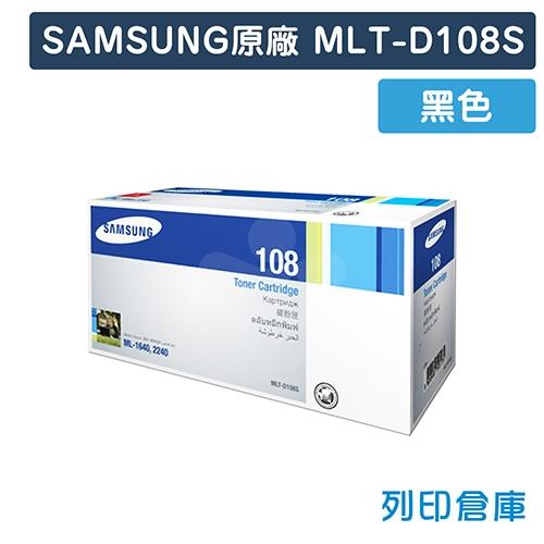 【預購商品】SAMSUNG MLT-D108S 原廠黑色碳粉匣