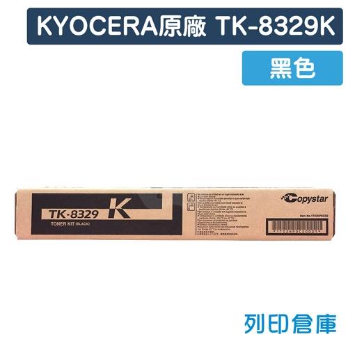 KYOCERA TK-8329K 原廠黑色碳粉匣
