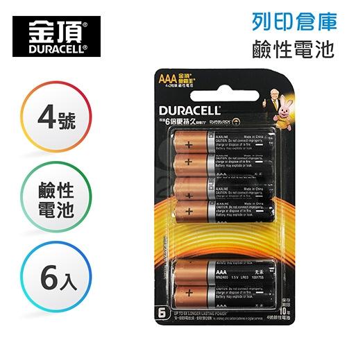 Duracell金頂 4號 鹼性電池4入+2入