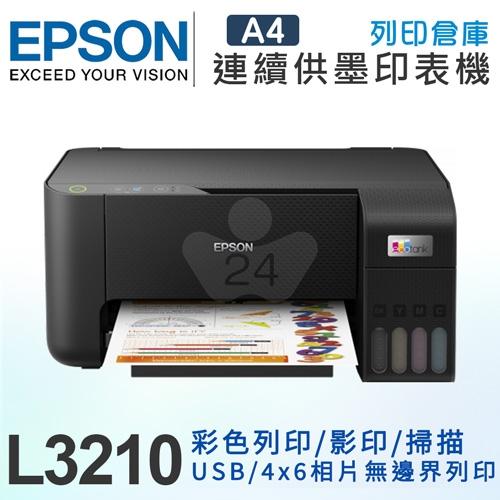 EPSON L3210 高速三合一 連續供墨複合機