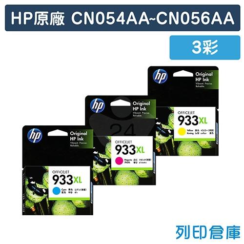 HP CN054AA~CN056AA (NO.933XL) 原廠高容量墨水匣超值組(3彩)