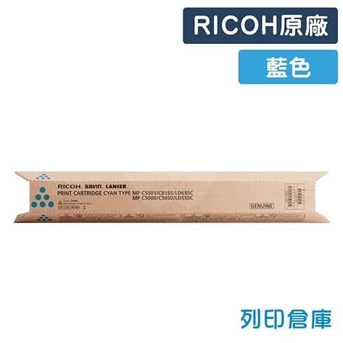 RICOH Aficio MP C4501 / C5001 / C5501 / C5501a 影印機原廠藍色碳粉匣