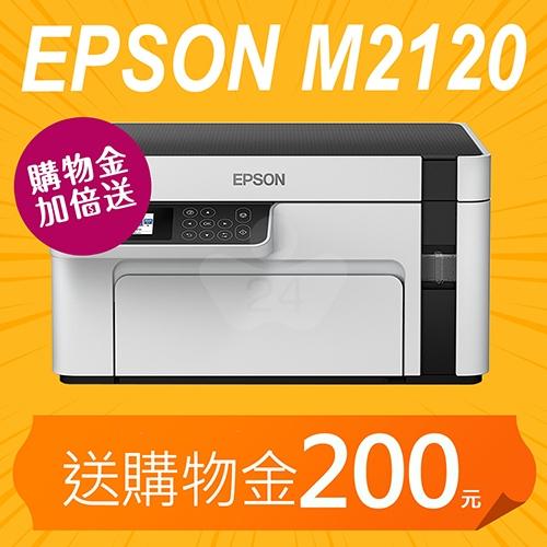 【購物金加倍送100變200元】EPSON M2120 黑白高速WiFi三合一 連續供墨印表機