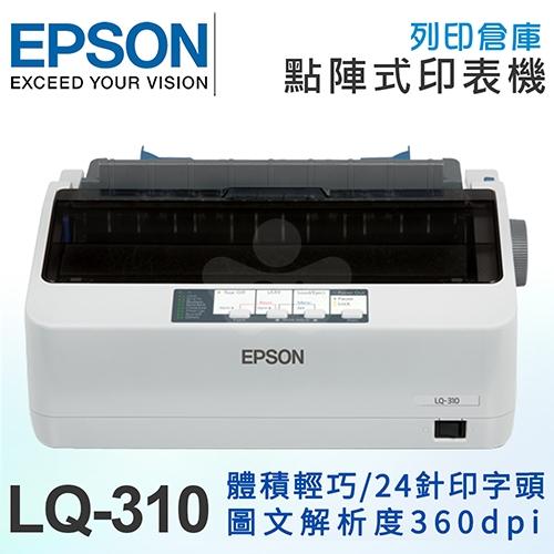 【全新福利品】EPSON LQ-310 點矩陣印表機