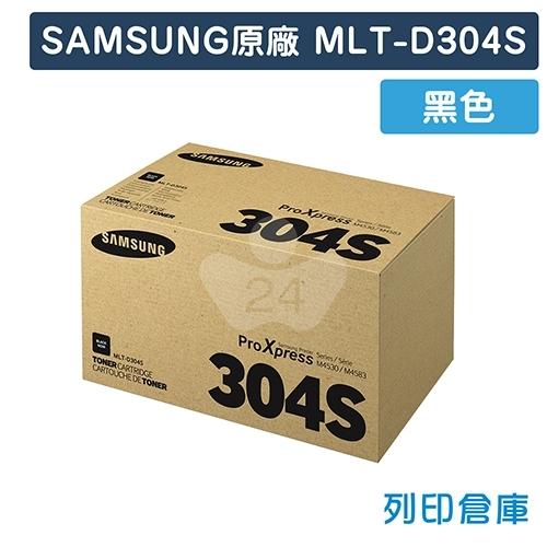【預購商品】SAMSUNG MLT-D304S 原廠黑色碳粉匣