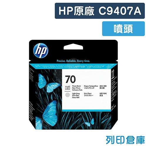 HP C9407A (NO.70) 原廠列印頭 / 噴頭 ( 亮光黑+淡灰色 )