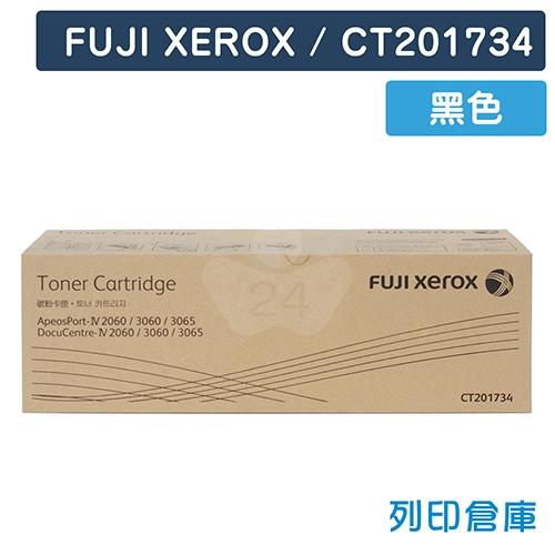 【平行輸入】Fuji Xerox DocuCentre IV 3065 / 3060 / 2060 (CT201734) 影印機黑色碳粉匣