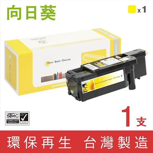 向日葵 for Fuji Xerox DocuPrint CP115w / CP116w (CT202267) 黃色高容量環保碳粉匣(1.4K)