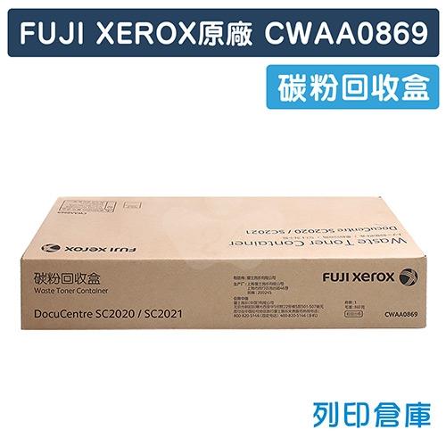 【平行輸入】Fuji Xerox CWAA0869 原廠影印機碳粉回收盒