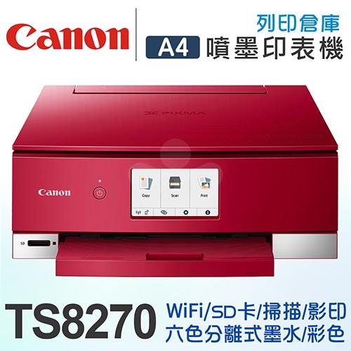 Canon PIXMA TS8270 A4多功能6色相片複合機