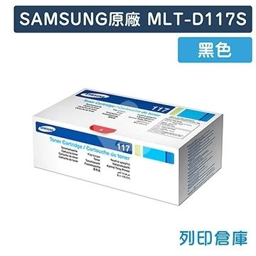 【預購商品】SAMSUNG MLT-D117S 原廠黑色碳粉匣