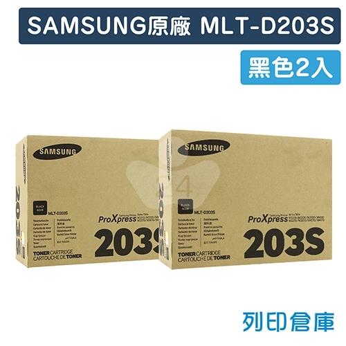 【預購商品】SAMSUNG MLT-D203S 原廠黑色碳粉匣 (2黑)