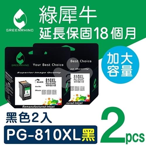 綠犀牛 for Canon PG-810XL 黑色高容量環保墨水匣 / 2黑超值組