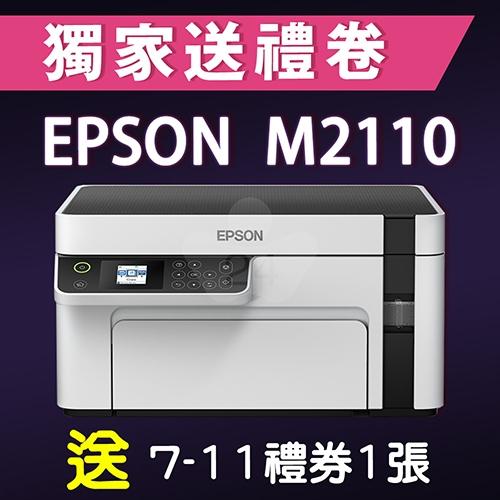 【獨家加碼送100元7-11禮券】EPSON M2110 黑白高速網路三合一 連續供墨印表機