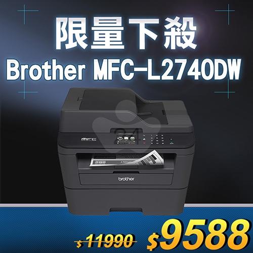 【限量下殺20台】Brother MFC-L2740DW 觸控無線多功能黑白雷射傳真複合機