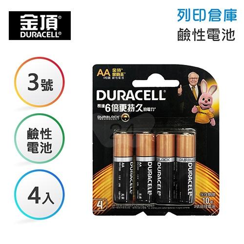 Duracell金頂 3號 鹼性電池4入
