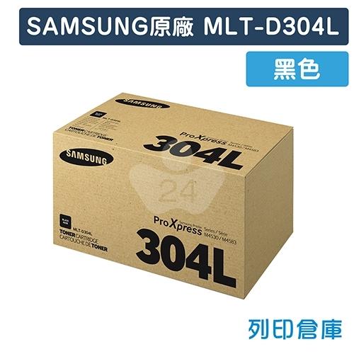【預購商品】SAMSUNG MLT-D304L 原廠高容量黑色碳粉匣