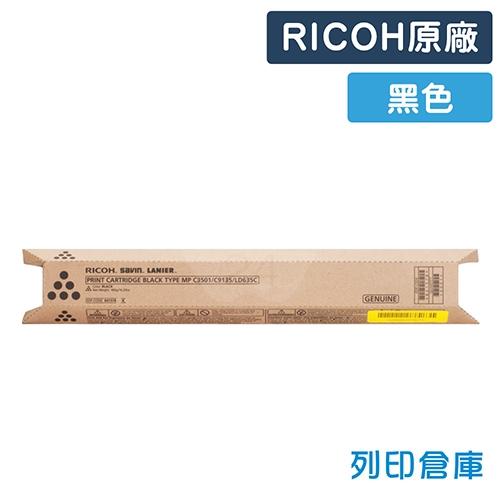 RICOH Aficio MP C3501 / C3001 影印機原廠黑色碳粉匣