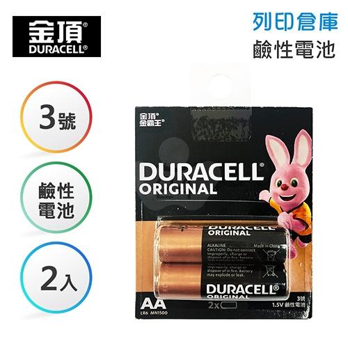Duracell金頂 3號 鹼性電池2入
