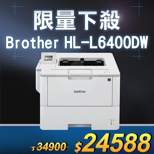【限量下殺10台】Brother HL-L6400DW 商用黑白雷射旗艦印表機