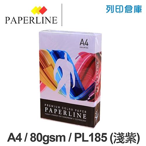 PAPERLINE PL185 淺紫色彩色影印紙 A4 80g (單包裝)