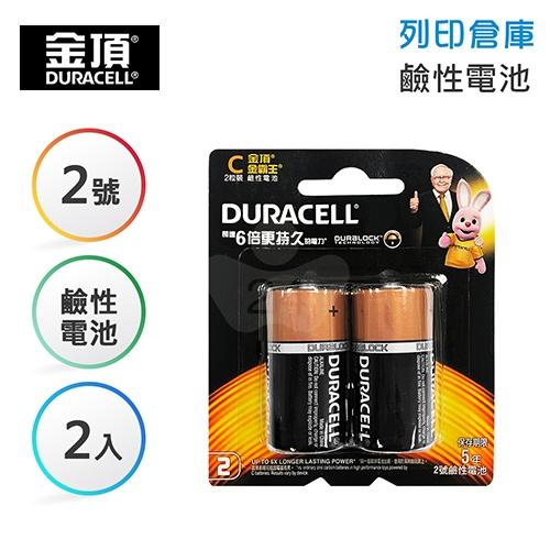 Duracell金頂 2號 鹼性電池2入