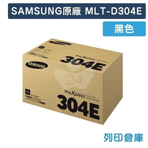 【預購商品】SAMSUNG MLT-D304E 原廠超高容量黑色碳粉匣
