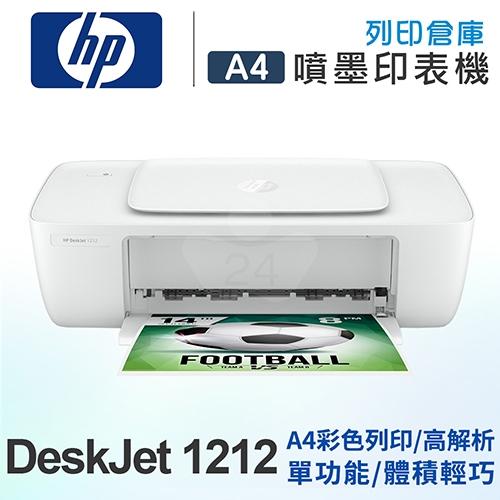 HP Deskjet 1212 輕巧亮彩噴墨印表機