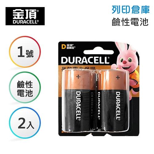 Duracell金頂 1號 鹼性電池2入