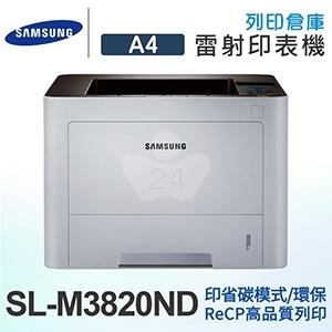 Samsung SL-M3820ND A4黑白網路雷射印表機
