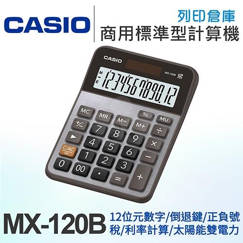 CASIO卡西歐 商用標準型12位元計算機 MX-120B